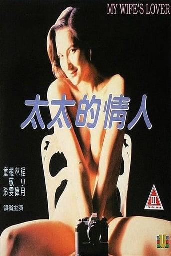 Poster of Tai tai dik ching yan