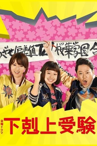 Poster of Gekokujô Juken