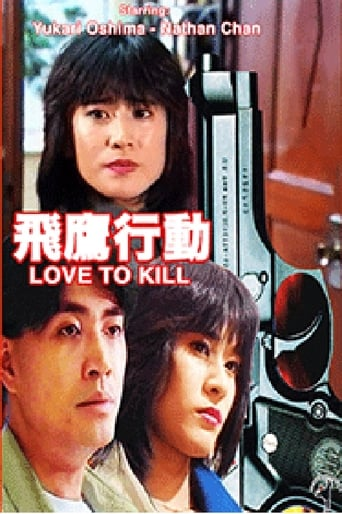 Poster of Love to Kill