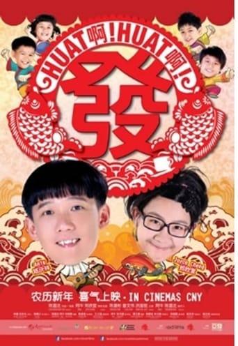 Poster of Huat Ah! Huat Ah! Huat!