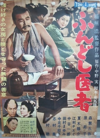 Poster of Life of a Country Doctor