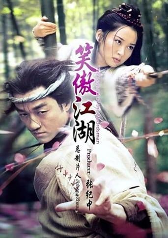 Poster of 笑傲江湖