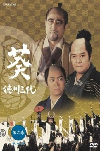 Poster of Aoi Tokugawa Sandai