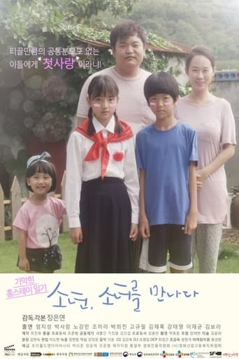 Poster of Boy Meets Girl