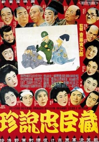 Poster of 珍説忠臣蔵