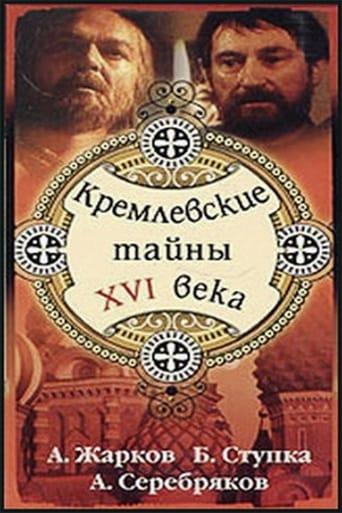 Poster of Kremlin secrets of the XVI century