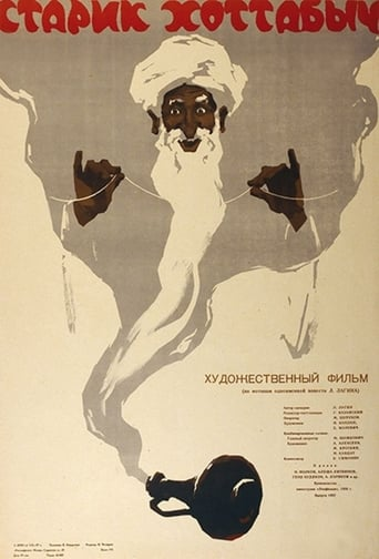 Poster of Old Man Khottabych