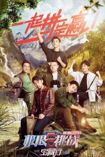 Poster of 极限挑战宝藏行·三区三州公益季