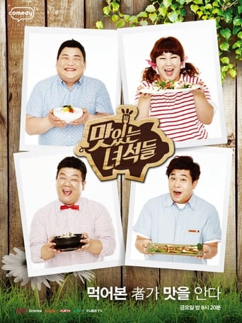 Poster of The Delicious Guys