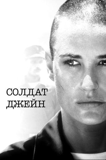 Poster of Солдат Джейн