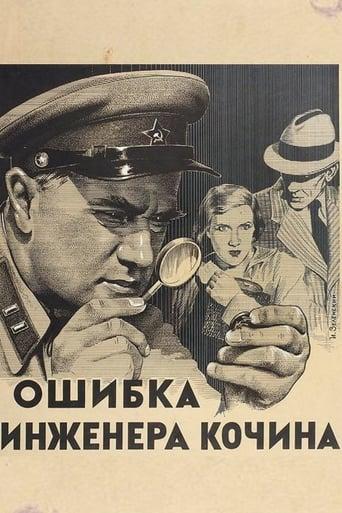 Poster of Engineer Kochin's Error