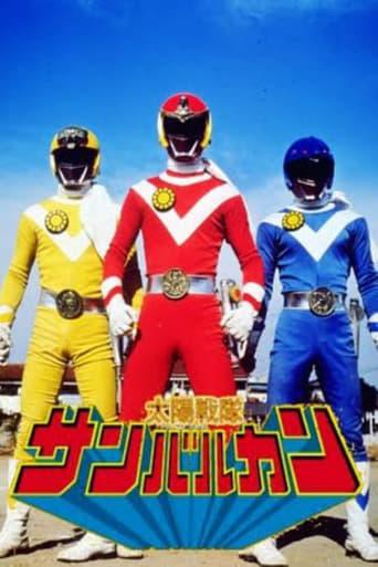 Poster of Taiyo Sentai Sun Vulcan