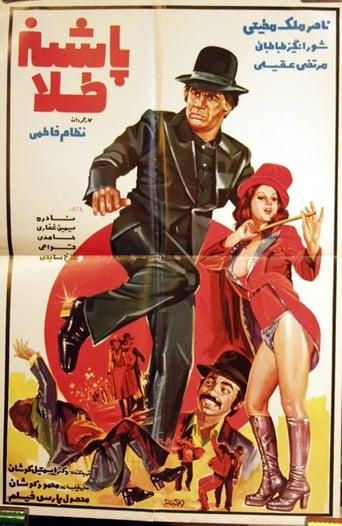 Poster of پاشنه طلا