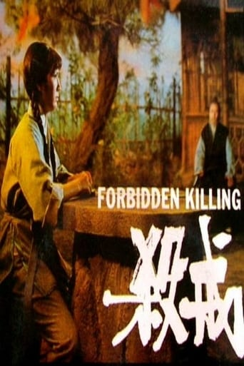 Poster of Forbidden Killing
