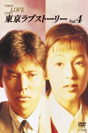 Poster of Tokyo Love Story