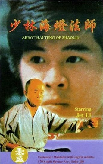 Poster of Abbot Hai Teng of Shaolin