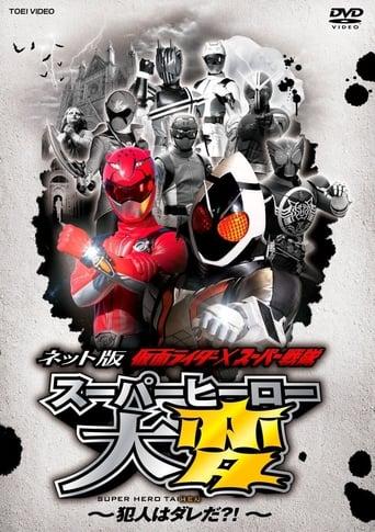Poster of Kamen Rider × Super Sentai: Super Hero Taihen – Who's the culprit?!
