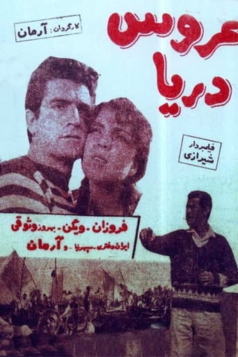 Poster of عروس دریا