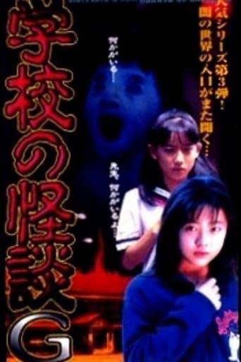School Ghost Story G