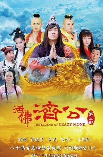 Poster of 活佛济公