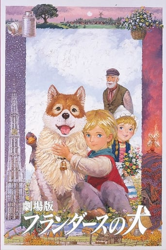 Poster of フランダースの犬