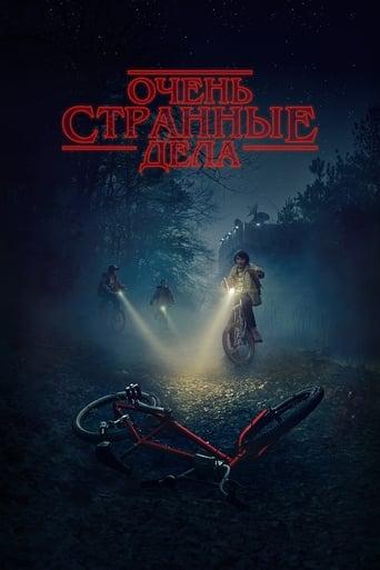 Poster of Очень странные дела
