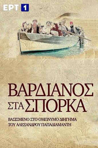 Poster of Vardianos Sta Sporka