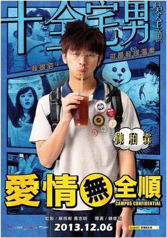 Poster of Ai qing wu quan shun
