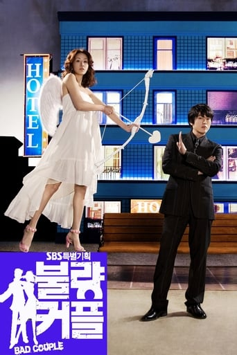 Poster of 불량 커플