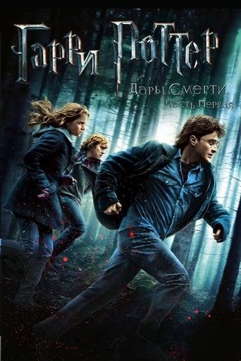 Poster of Гарри Поттер и Дары смерти: Часть 1
