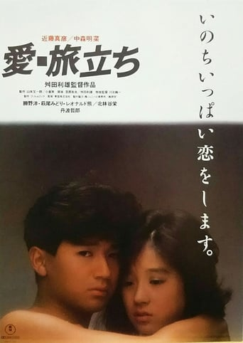 Poster of Love: Starting on a Journey