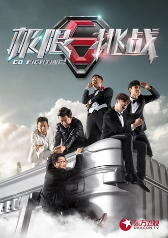 Poster of Go Fighting
