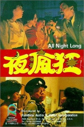 Poster of All Night Long