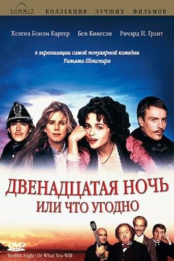 Poster of Двенадцатая ночь или что угодно