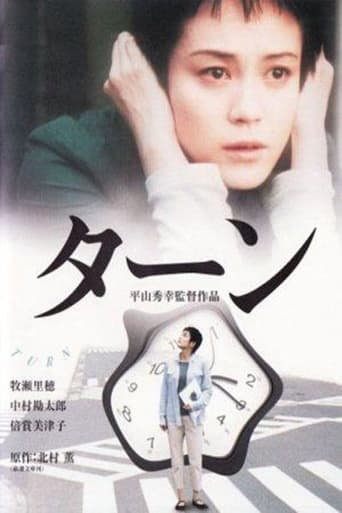 Poster of ターン