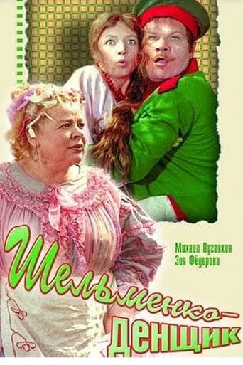 Poster of Шельменко-денщик