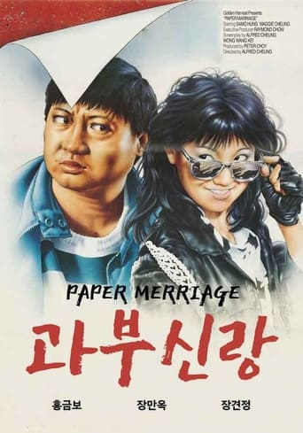 Poster of Paper Marriage