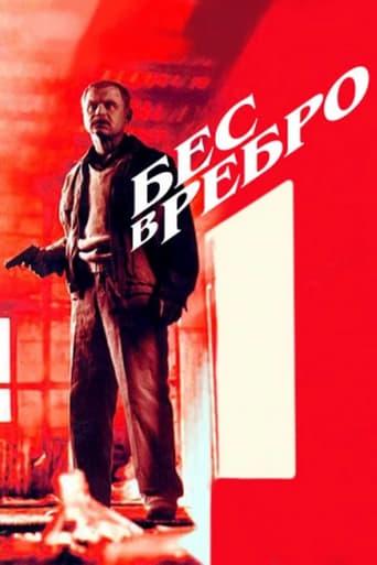 Poster of Бес в ребро