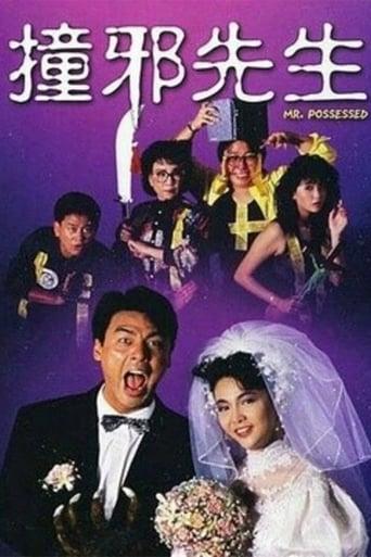 Poster of 撞邪先生