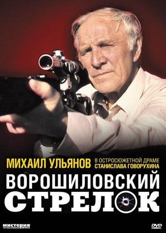 Poster of The Rifleman of the Voroshilov Regiment