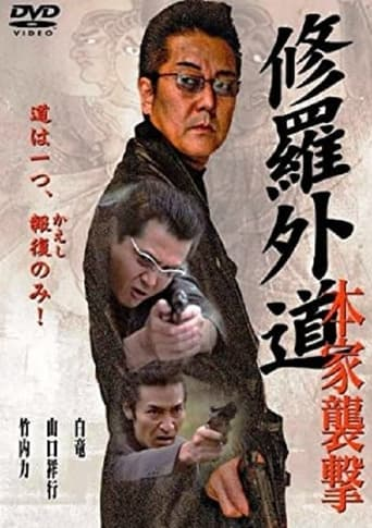 Poster of Shura Gaido-Attack on the Headquarters