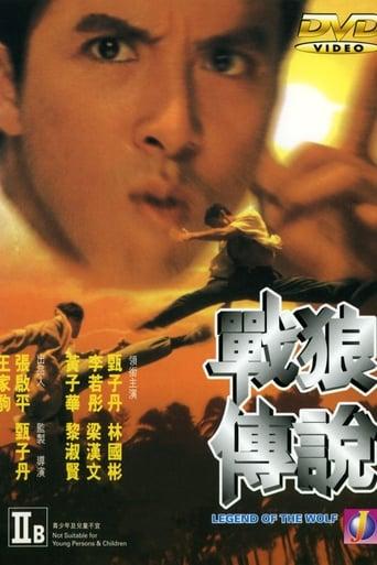 Poster of 戰狼傳說