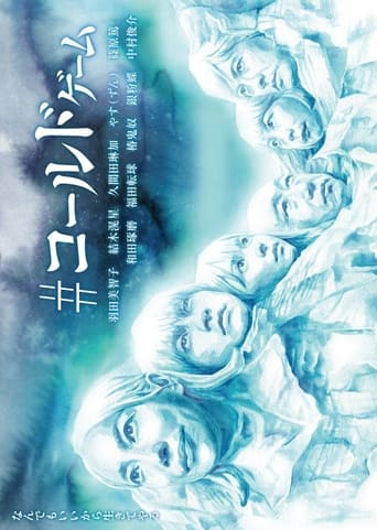 Poster of #Cold Game