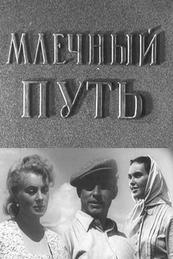 Poster of Млечный путь