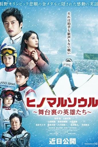 Poster of Hinomaru Soul: Heroes Behind the Scenes