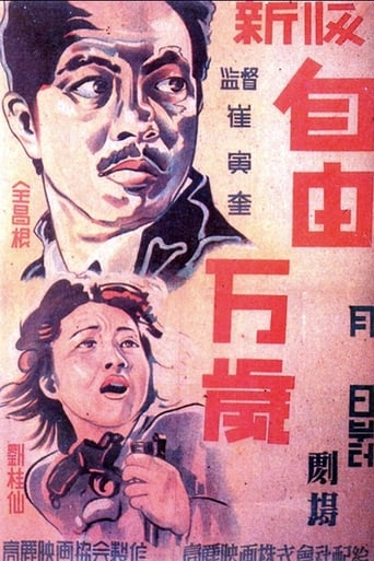 Poster of Hurrah! For Freedom