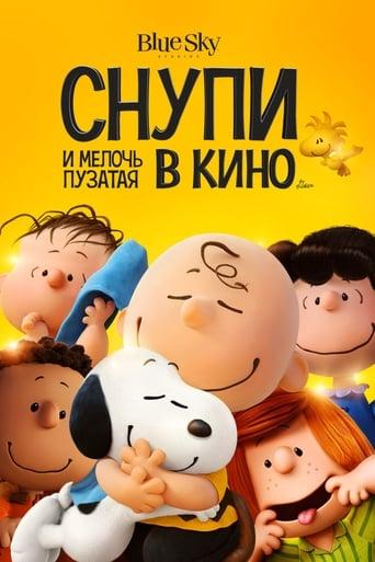 Poster of Снупи и мелочь пузатая в кино