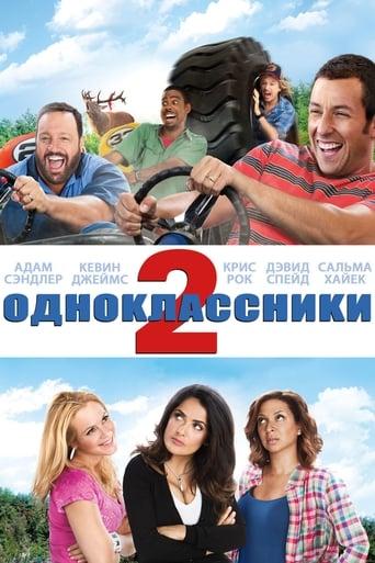 Poster of Одноклассники 2
