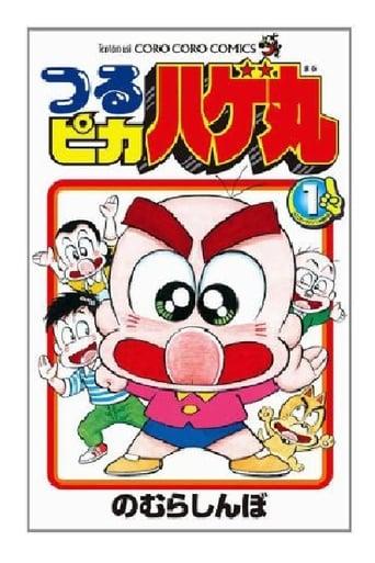 Poster of Hagemaru