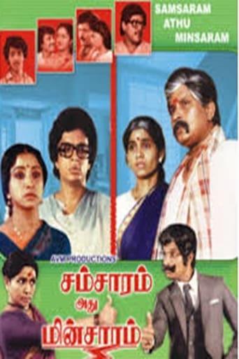 Poster of Samsaram Adhu Minsaram